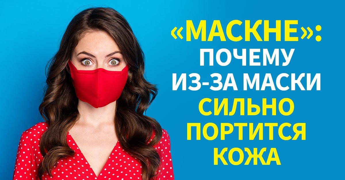 Почему из-за маски сильно портится лицо
