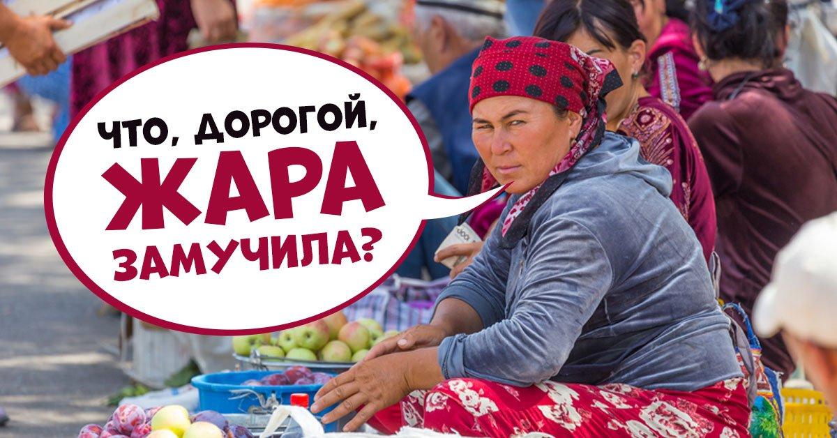 Как узбекские продавцы легко переносят самую сильную жару и спокойно работают на солнце