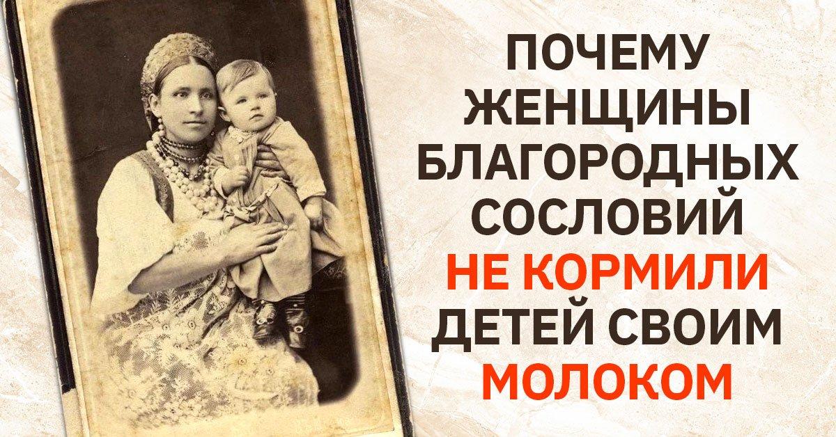 С кем оставляли собственных младенцев кормилицы, отправляясь на работу в поместье